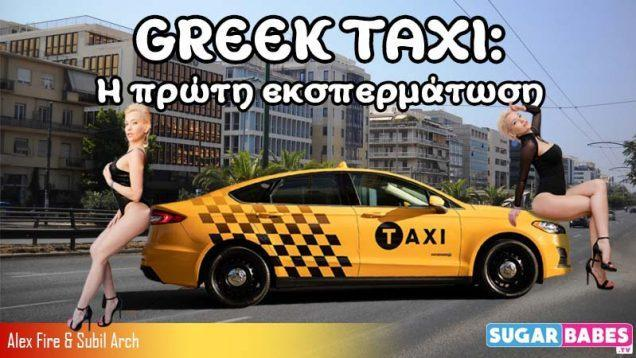 greek_taxi_cover
