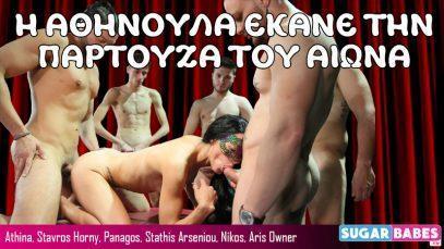 hpartouzatouaiona_vcover