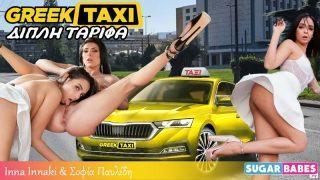 Videocovergrtaxi2(9)