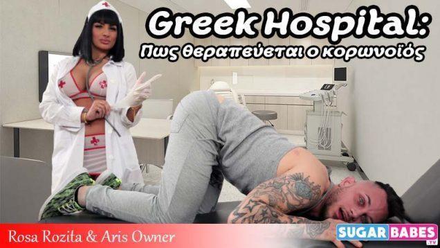 cover_hospital