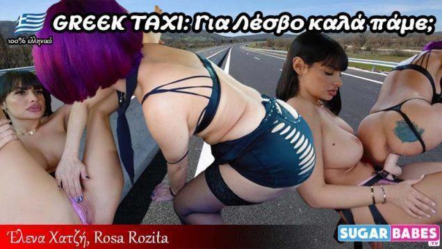 Video_cover_greek_taxi_gia_lesvo